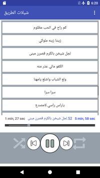 شيلات الطريق 2019 بدون نت(متجددة) screenshot 6