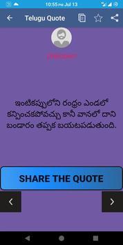 Telugu quotes screenshot 3
