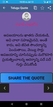 Telugu quotes screenshot 6