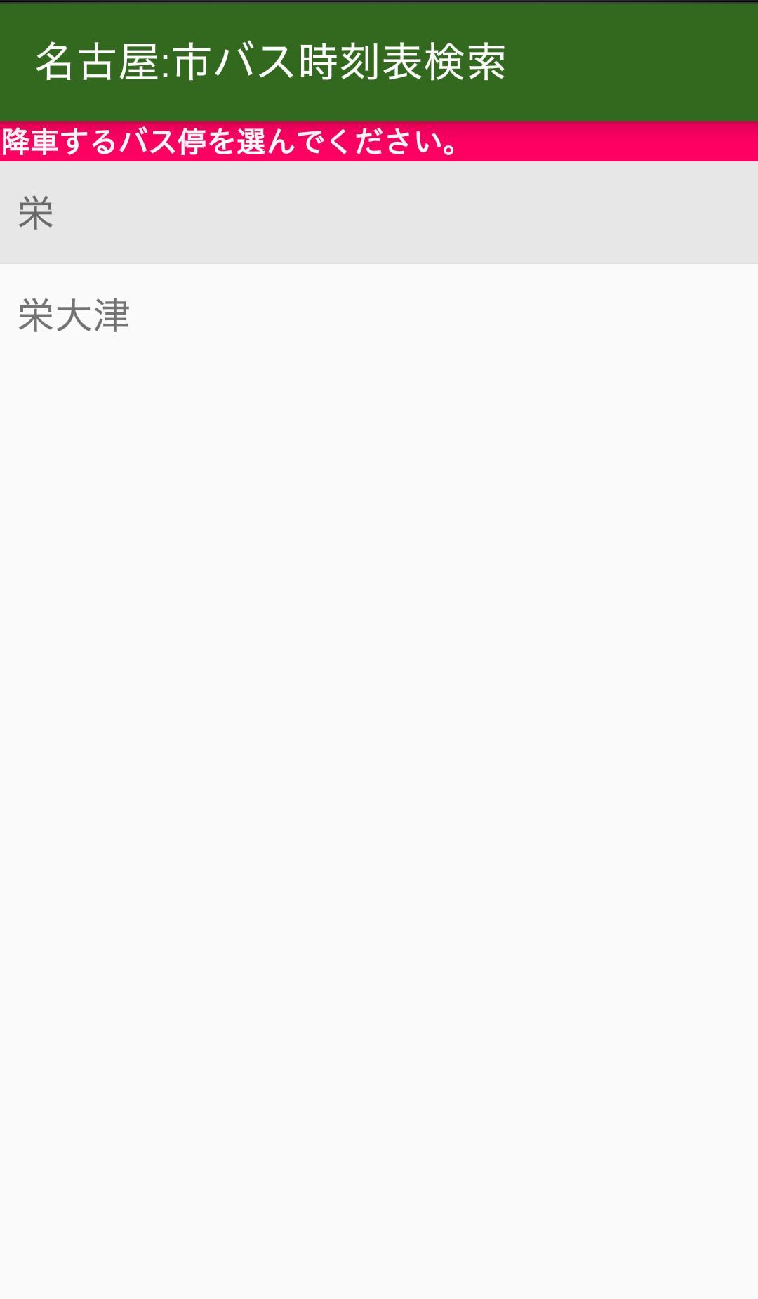 時刻 名古屋 アプリ 市バス 表