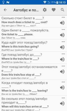 Английский разговорник screenshot 1