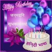 Birthday Photo Frames Hindi icon