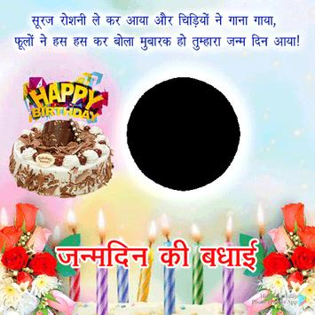 Birthday Photo Frames Hindi screenshot 4