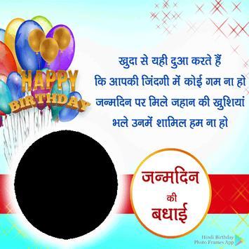 Birthday Photo Frames Hindi poster