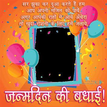 Birthday Photo Frames Hindi screenshot 1