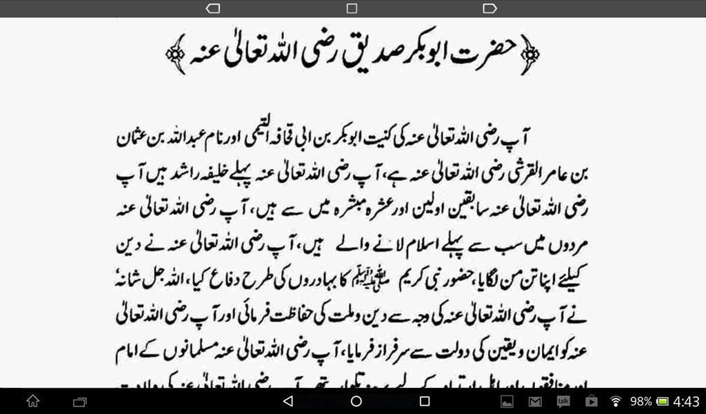 Hazrat Abu bakr Siddique RA for Android - APK Download