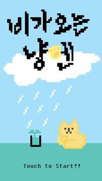 비가 오는 냥엔 poster