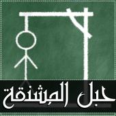 حبل المشنقة - لعبة كلمات icon