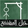 حبل المشنقة - لعبة كلمات icône