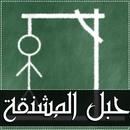 حبل المشنقة - لعبة كلمات APK