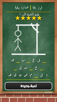 حبل المشنقة - لعبة كلمات पोस्टर