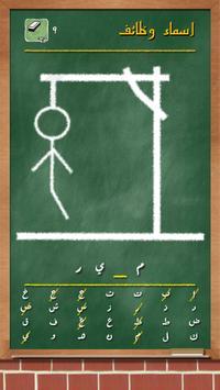 حبل المشنقة - لعبة كلمات screenshot 3