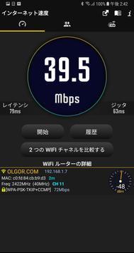 WiFi マエストロ ポスター