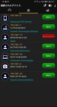 WiFi マエストロ スクリーンショット 1