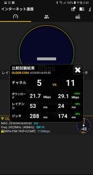 WiFi マエストロ スクリーンショット 2