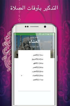 تطبيق الأذان الحزين screenshot 10