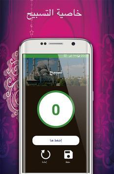تطبيق الأذان الحزين screenshot 5