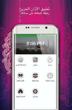 تطبيق الأذان الحزين screenshot 9