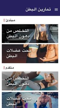 تمرين عضلات البطن - Abs Workout الملصق