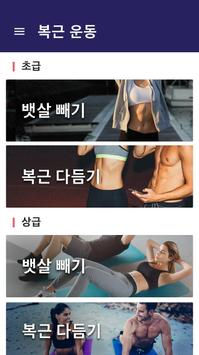 복근 운동 포스터