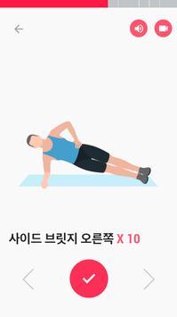 복근 운동 스크린샷 1