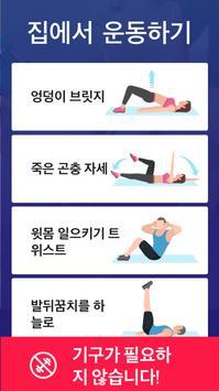 복근 운동 스크린샷 2