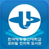 한국방송통신대학교 모바일 전자책 도서관 simgesi