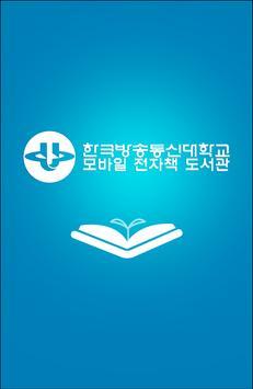 한국방송통신대학교 모바일 전자책 도서관 gönderen