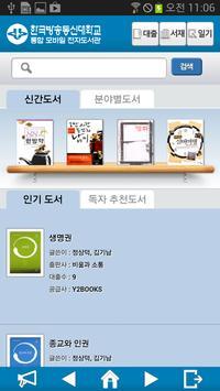 한국방송통신대학교 모바일 전자책 도서관 Ekran Görüntüsü 1