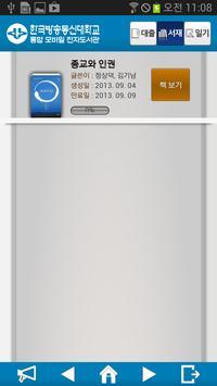 한국방송통신대학교 모바일 전자책 도서관 Ekran Görüntüsü 3