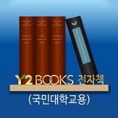 Y2BOOKS 전자책(국민대학교용) icon