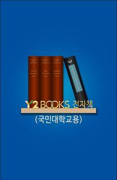 Y2BOOKS 전자책(국민대학교용) poster