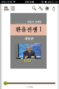 Y2BOOKS 전자책(국민대학교용) screenshot 1