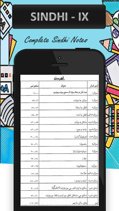 Adamjee Sindhi IX for Android - APK Download
