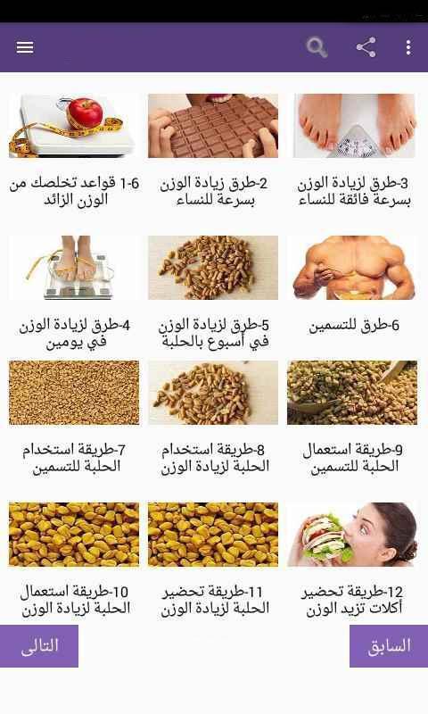 المرارة مسحوق قطري جدول تمارين لزيادة الوزن للنساء Consultoriaorigenydestino Com
