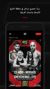 UFC Arabia تصوير الشاشة 2