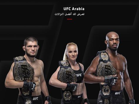 UFC Arabia تصوير الشاشة 6