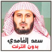 saad el ghamidi full quran offline icon