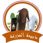 إدارة المزرعة icon