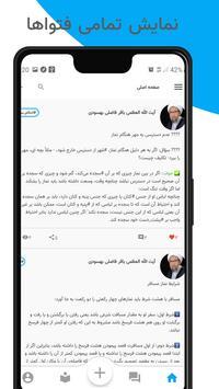مرجعم screenshot 2
