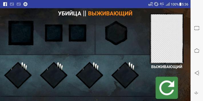 Randomizer DBD screenshot 8