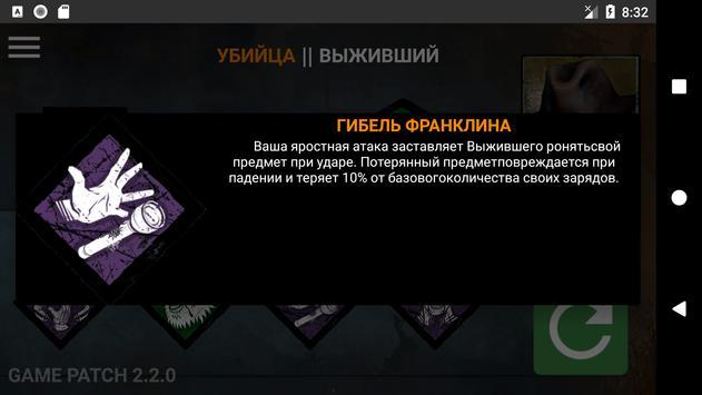 Randomizer DBD screenshot 1