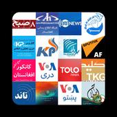 Popular Afghanistan News icon
