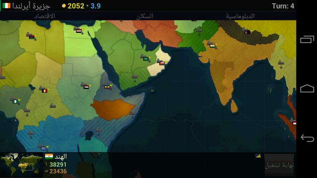 Age of Civilizations تصوير الشاشة 11