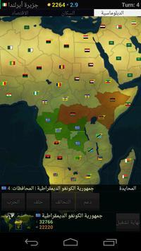 Age of Civilizations تصوير الشاشة 8