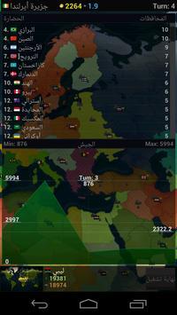 Age of Civilizations تصوير الشاشة 9
