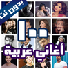 100 اغاني عربية بدون نت 2021+ الكلمات أيقونة