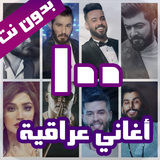 100 اغاني عراقية بدون نت 2021