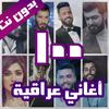 100 اغاني عراقية بدون نت 2019 icon