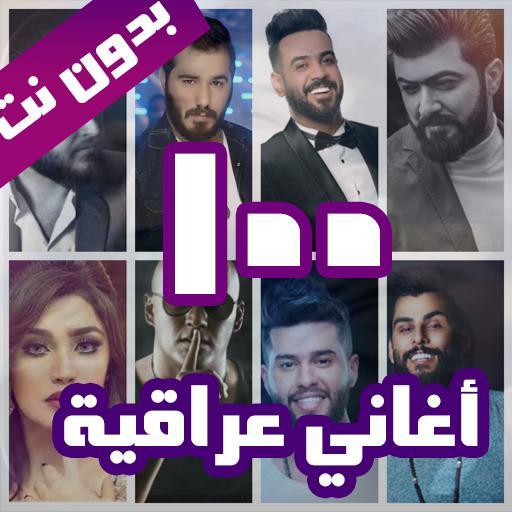 100 اغاني عراقية بدون نت 2020 For Android Apk Download